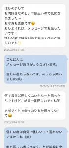 PCMAX LINE交換 スクショ①